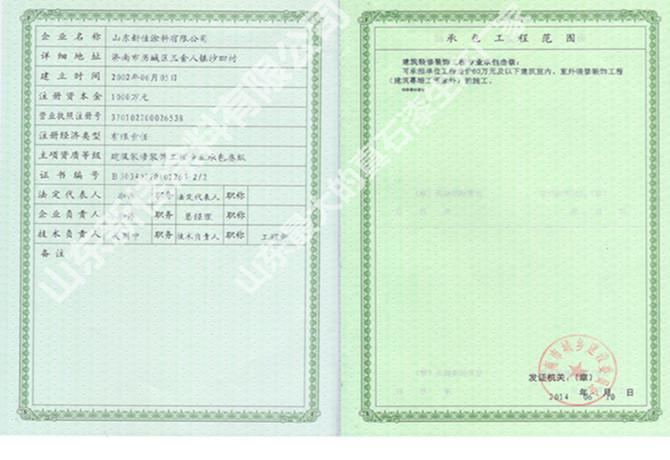 装饰装修资质 资质认证 山东新佳涂料有限公司